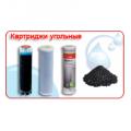 Картриджи угольные для систем очистки