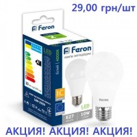 Светодиодная лампа LED FERON 10W E27 4000K 220V LB-701